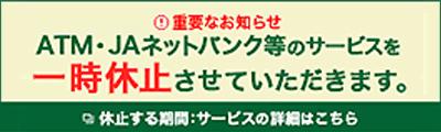 「JAバンク・重要なお知らせ」へリンク