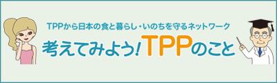 「考えてみよう!TPPのこと」へリンク